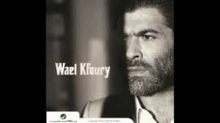 "Wael Kfoury - Hal"" Ad B7beek- وائل كفوري هل قد بحبك"