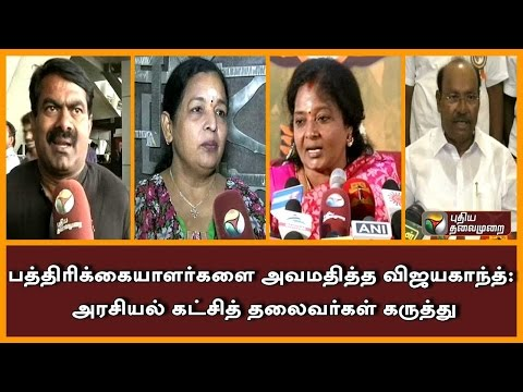 TN Political leaders about indecent behaviour of DMDK Chief Vijayakanth with journalists