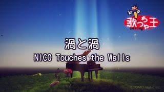 【カラオケ】渦と渦/NICO Touches the Walls