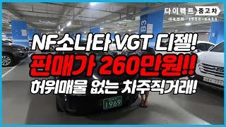 NF소나타 VGT디젤 260만원!! 연비최강 가성비 최…