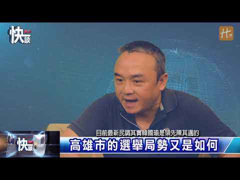 《快談》韓國瑜消失12年 資深媒體人潘恆旭「鐵口」:這樣篤定當選
