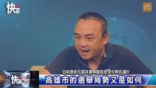 快談》韓國瑜消失12年 資深媒體人潘恆旭「鐵口」:這樣篤定當選#002