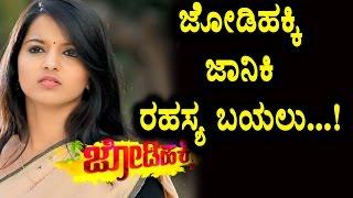 Jodi Hakki Serial Janaki secrete revealed | Jodi Hakki Serial | Kannada Kasthuri