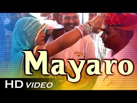 MAYARA Geet - Mayaro | मायरो | Rajasthani Shadi Vivah Geet | Gajendra Ajmera DJ Song | FULL HD