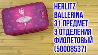 Розпакування Herlitz Triple Ballerina 31 предмет 3 відділення Фіолетовий 50008537