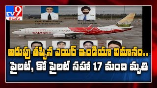 Kerala plane crash : 17 dead after Air India plane breaks in two at Calicut - TV9