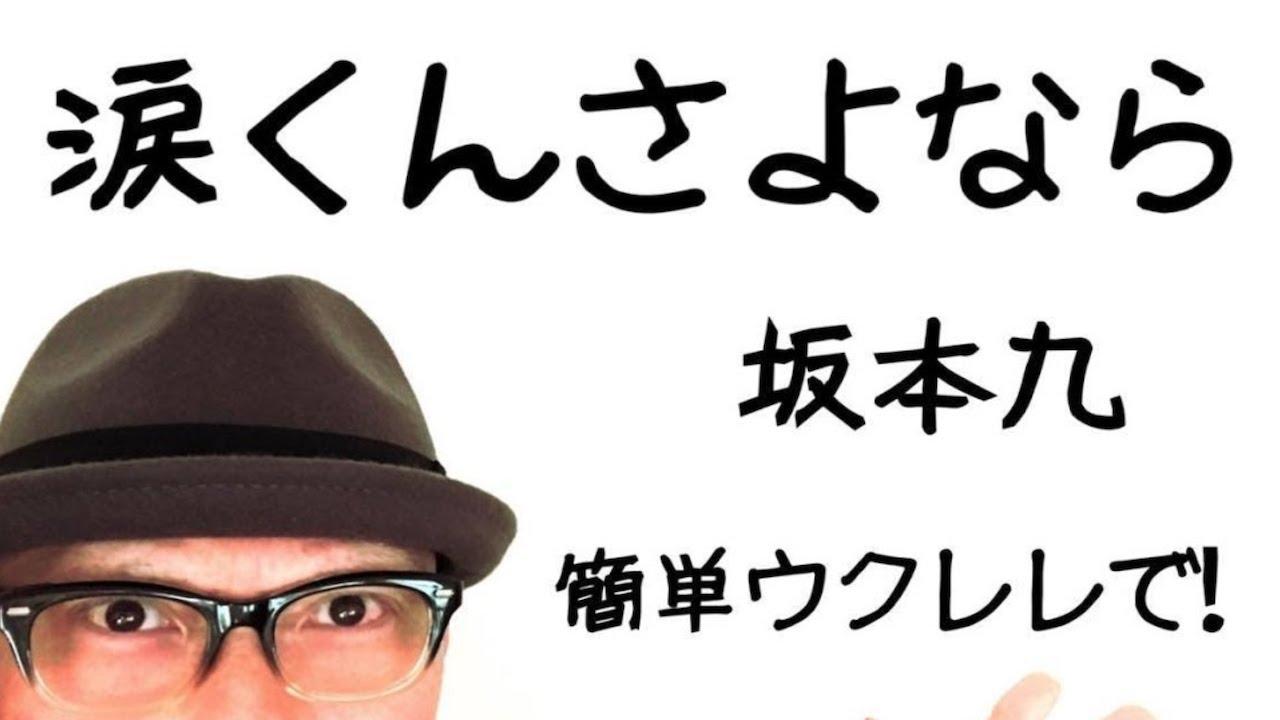 涙くんさよなら・坂本九 /ウクレレ 超かんたん版【コード&レッスン付】(w/Subtitles)