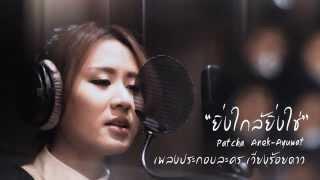 Official Teaser เพลง ยิ่งใกล้ยิ่งใช่ ost.เวียงร้อยดาว ขับร้องโดย พัดชา เอนกอายุวัฒน์