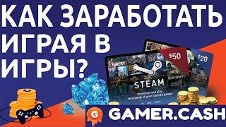 видео Заработок На Играх 2017 Gamercash Adfly Bot 2017  Youtube