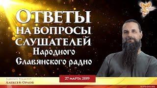 Ответы на вопросы слушателей НСР. Алексей Орлов