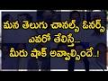 TOP Telugu TV Channels and their OWNERS ETv Gemini TV MAA TV Zee Telugu News Mantra
