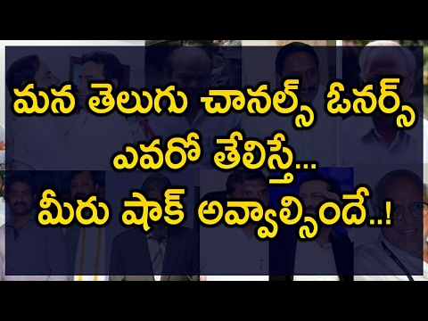 TOP Telugu TV Channels and their OWNERS | ETv | Gemini TV | MAA TV | Zee Telugu | News Mantra from YouTube · Duration:  1 minutes 15 seconds