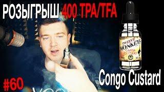 Пиратский самозамес #60 / РОЗЫГРЫШ 400 ТПА /Twelve Monkeys Congo Custard