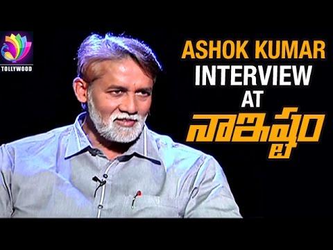 Ashok Kumar Exclusive Interview | Naa Ishtam Show | Celebrity Interviews | Tollywood TV Telugu