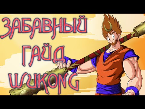 видео: Забавный Гайд на wukong - Царь обезьян [Красно-задый генерал]