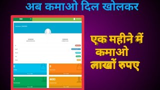 RoyalShineWay || How To Make 1 Lakh रुपए पर Months || in hindi