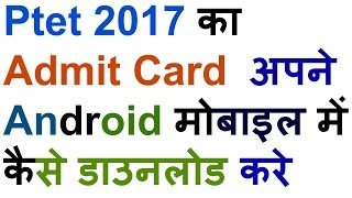 how to download ptet 2017 admit card ptet b ed admit card android me kaise download kare