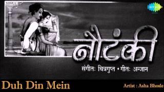 Duh Din Mein HD Full Song | Bhojpuri Film Nautanki | Asha Bhosle | Chitragupta | Anjaan