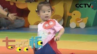 《七巧板》 20191116 健康宝宝大比拼| CCTV少儿