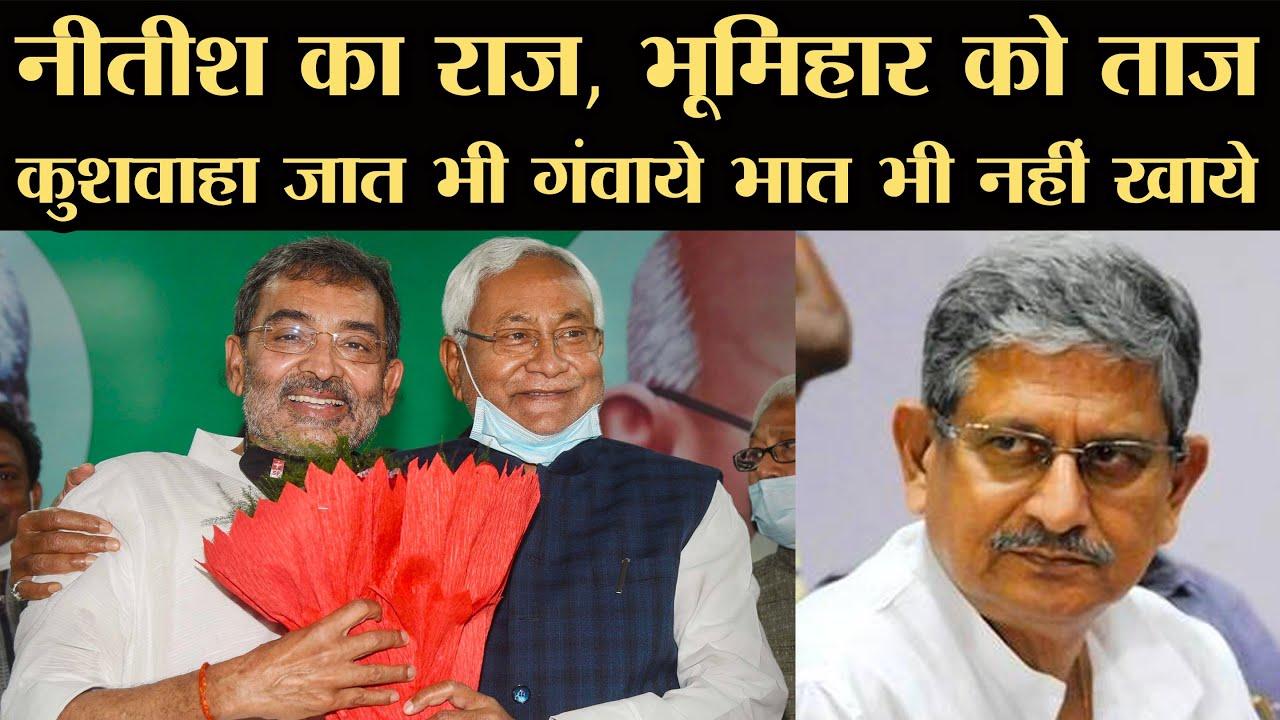 Nitish Kumar का राज, Bhumihar Lalan Singh को ताज, Upendra Kushwaha जात भी गंवाये भात भी नहीं खाये..