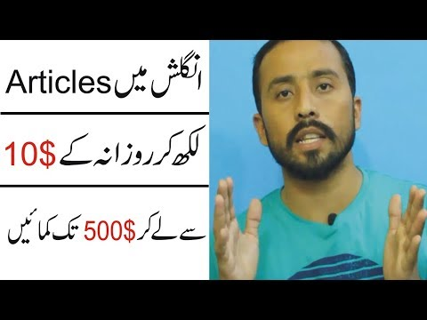 How To Earn Money Online By Writing Articles Urdu/Hindi Tutorial