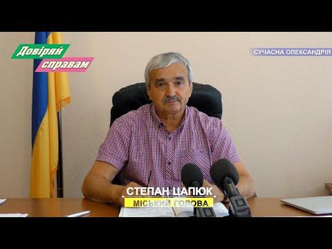 Олександрійська міська рада: Цапюк С К  міський голова, інтерв'ю 30 07 2020