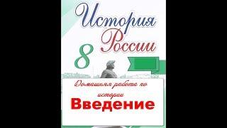 Введение.  Курс истории России в 8 классе. Арсентьев Н. М.
