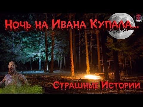 Страшные истории: Ночь на Ивана Купала...