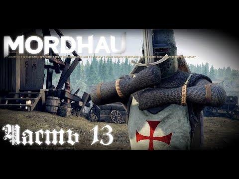 13й воин -  Mordhau | Часть #13 (18+)