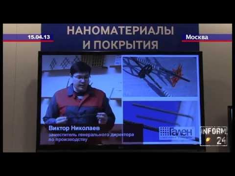 """Итоги работы первой пятилетки ОАО """"Роснано"""""""