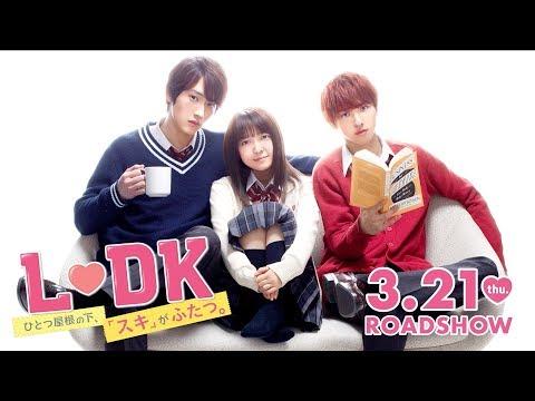 映画『L♡DK ひとつ屋根の下、「スキ」がふたつ。』予告【3.21(木・祝)公開】