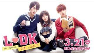 2019年3月21日(木・祝)公開 『L♡DK ひとつ屋根の下、「スキ」がふたつ...
