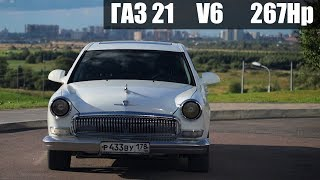 Такую ВОЛГУ ты еще не видел. Обновленный ГАЗ 21