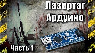 Ардуино лазертаг // Arduino Lasertag // часть 1