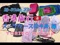 【香港旅行】ポ―チ&スーツケースの中身編 | YORIKO makeup