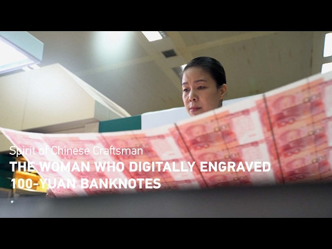 The woman who digitally engraved 100-yuan banknotes