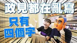 全台灣亂寫的政見!竟然只有四個字!(整個城市。都是蔡阿嘎的靠杯館32)