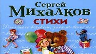 Сергей Михалков Стихи для детей
