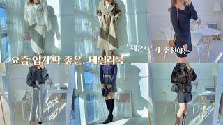 겨울 코디 룩북 | Winter lookbook hau…