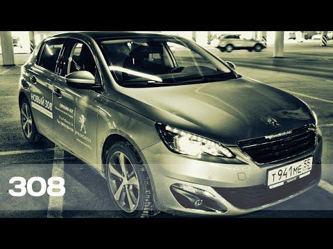 Test drive New Peugeot 308 2015 Тест драйв нового Пежо 308