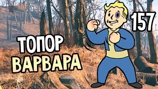 Fallout 4 Прохождение На Русском 157 ТОПОР ВАРВАРА