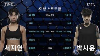[TFC] TFC18 서지연 vs 박시윤 (05.25)