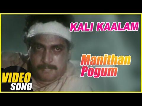 Manithan Pogum Video Song | Kali Kaalam Tamil Movie Song | Radhika | Nizhalgal Ravi | Ilayaraja