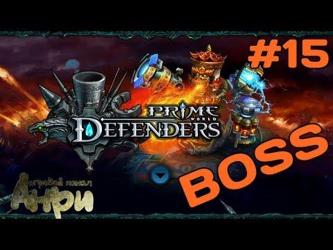 видео: prime world defenders - Прохождение, #15 - Урд-Шас [Босс]