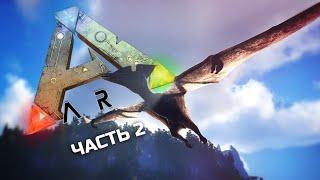 №2 ARK: SURVIVAL EVOLVED - Первый птер и грядущие перемены