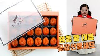 영동 마곶감4호(대봉1…