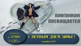 Как ловить карася зимой.(Шуточное видео о зимней рыбалке. сайт базы http://fora-fish.umi.ru мы в ВКонтакте https://vk.com/bazaforafish отзывы на РФ http://www.rusf..., 2015-11-30T23:48:41.000Z)