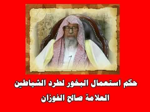حكم استعمال البخور لطرد الشياطين - العلامة صالح الفوزان حفظه الله thumbnail