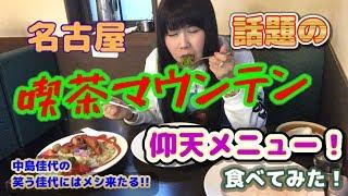 大食い第5世代である中島佳代(かよ姉)が、大食い女王を目指すべく奮闘す...