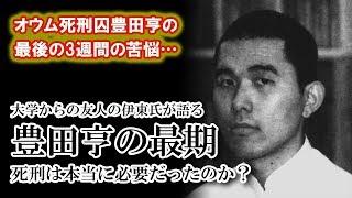 オウム死刑囚豊田亨の最後の3週間を友人が語る…その心境は?